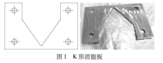 K型消能板