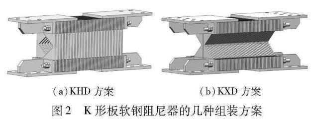 K形板软钢阻尼器的组装方案