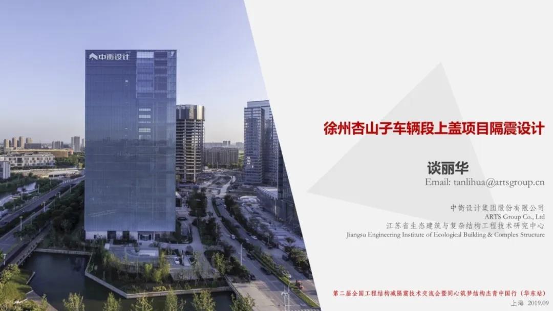 徐州杏山子车辆段上盖项目隔震设计