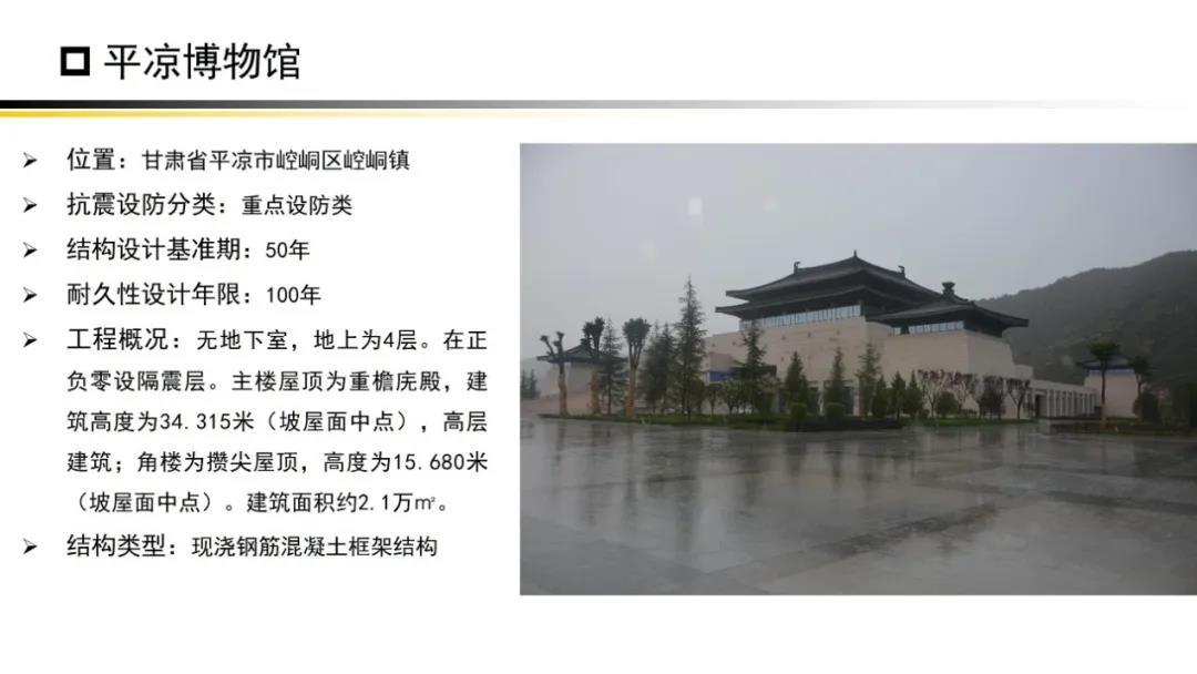 西部高烈度地区博物馆建筑隔震设计探索