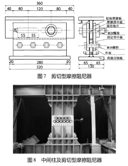中间柱型剪切摩擦阻尼器